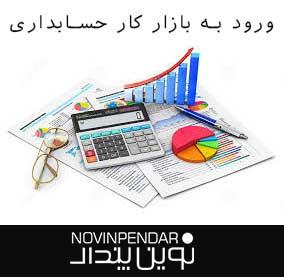 چگونه وارد بازار کار حسابداری شویم