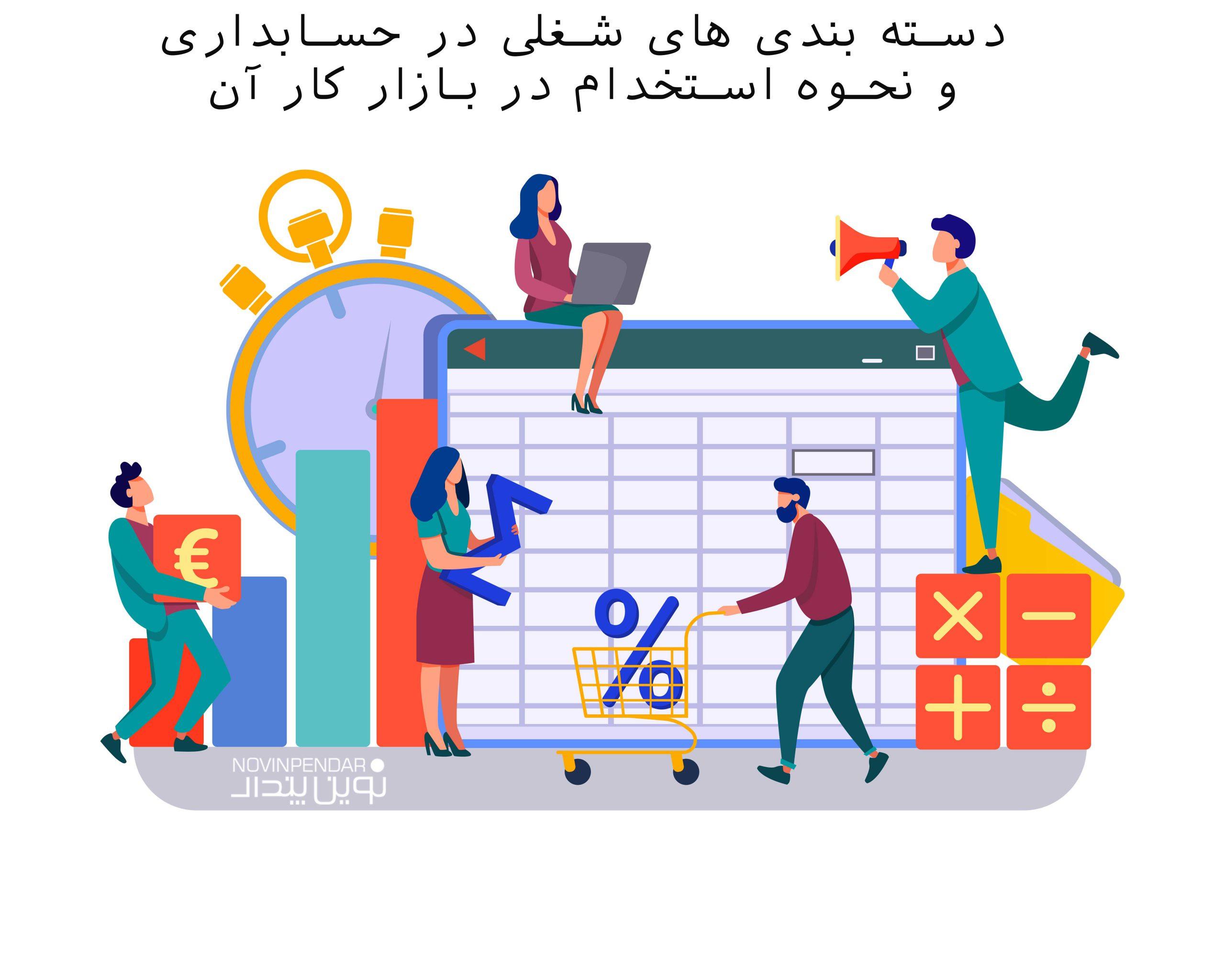 دسته بندی های شغل حسابداری