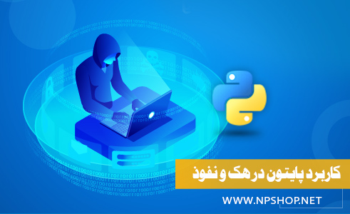 کاربرد Pythonدر هک و نفوذ