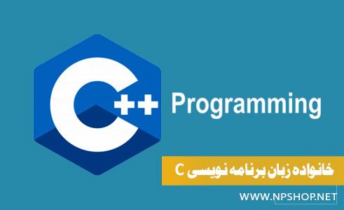 زبان برنامه نویسی C