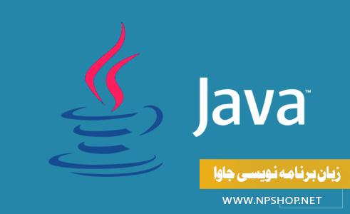 زبان برنامه نویسی جاوا:Java