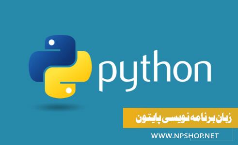 زبان برنامه نویسی پایتون: Python