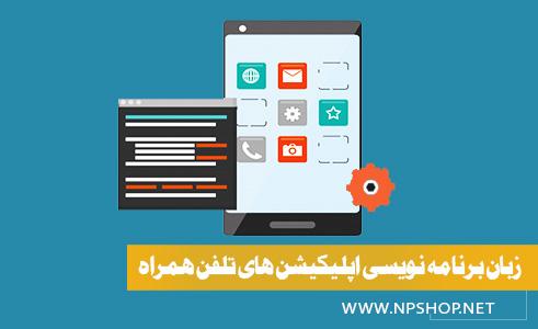 زبان برنامه نویسی اپلیکیشن های تلفن همراه(برنامه نویسی موبایل)