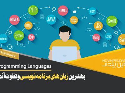 بهترین زبان برنامه نویسی 2020