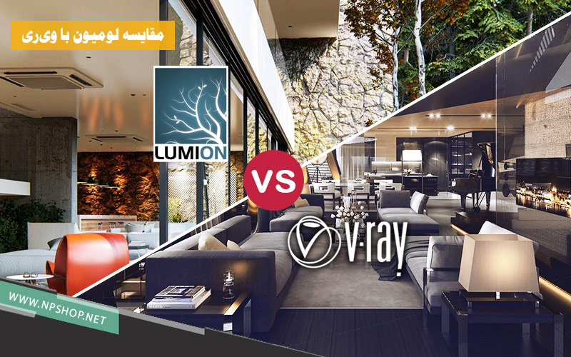 مقایسه لومیون با ویری : Lumion VS Vray