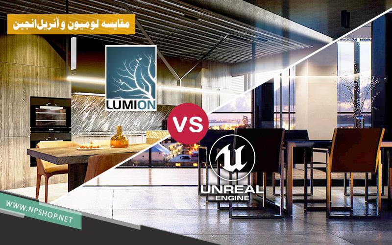 مقایسه لومیون و آنریلانجین : Lumion Vs Unreal Engine