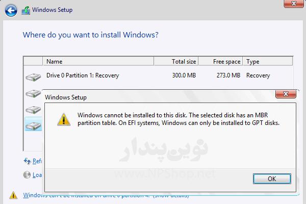 حل مشکل ارور GPT و MBR در هنگام نصب ویندوز